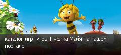каталог игр- игры Пчелка Майя на нашем портале