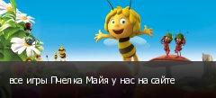 все игры Пчелка Майя у нас на сайте