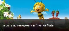 играть по интернету в Пчелка Майя