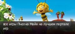 все игры Пчелка Майя на лучшем портале игр