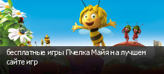 бесплатные игры Пчелка Майя на лучшем сайте игр