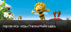 портал игр- игры Пчелка Майя здесь