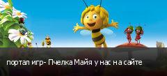 портал игр- Пчелка Майя у нас на сайте