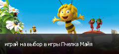 играй на выбор в игры Пчелка Майя