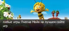 любые игры Пчелка Майя на лучшем сайте игр