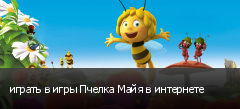 играть в игры Пчелка Майя в интернете