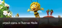 играй здесь в Пчелка Майя