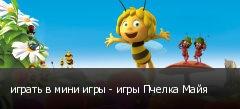играть в мини игры - игры Пчелка Майя