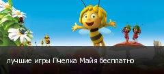 лучшие игры Пчелка Майя бесплатно