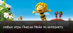 любые игры Пчелка Майя по интернету