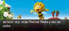 каталог игр- игры Пчелка Майя у нас на сайте