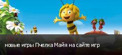 новые игры Пчелка Майя на сайте игр