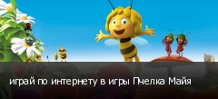 играй по интернету в игры Пчелка Майя