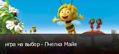 игра на выбор - Пчелка Майя
