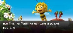 все Пчелка Майя на лучшем игровом портале