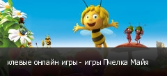 клевые онлайн игры - игры Пчелка Майя