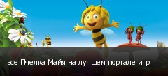все Пчелка Майя на лучшем портале игр