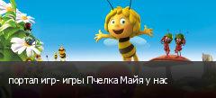 портал игр- игры Пчелка Майя у нас