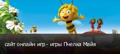 сайт онлайн игр - игры Пчелка Майя