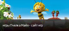 игры Пчелка Майя - сайт игр