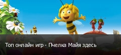 Топ онлайн игр - Пчелка Майя здесь