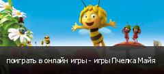 поиграть в онлайн игры - игры Пчелка Майя