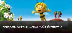 поиграть в игры Пчелка Майя бесплатно