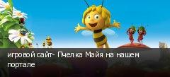игровой сайт- Пчелка Майя на нашем портале
