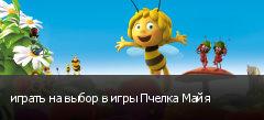 играть на выбор в игры Пчелка Майя
