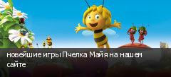 новейшие игры Пчелка Майя на нашем сайте