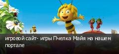 игровой сайт- игры Пчелка Майя на нашем портале