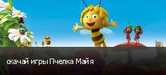 скачай игры Пчелка Майя