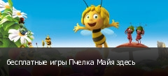 бесплатные игры Пчелка Майя здесь