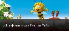 online флеш игры - Пчелка Майя