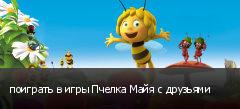 поиграть в игры Пчелка Майя с друзьями