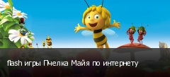 flash игры Пчелка Майя по интернету