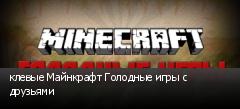 клевые Майнкрафт Голодные игры с друзьями