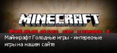Майнкрафт Голодные игры - интересные игры на нашем сайте