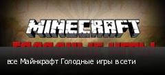 все Майнкрафт Голодные игры в сети