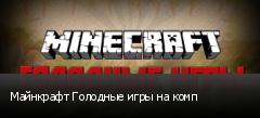Майнкрафт Голодные игры на комп