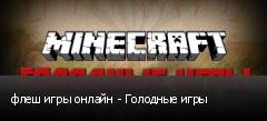 флеш игры онлайн - Голодные игры