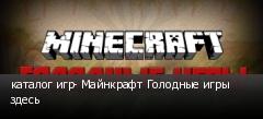 каталог игр- Майнкрафт Голодные игры здесь