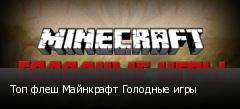 Топ флеш Майнкрафт Голодные игры