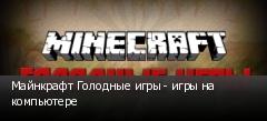 Майнкрафт Голодные игры - игры на компьютере