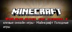 клевые онлайн игры - Майнкрафт Голодные игры
