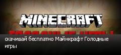скачивай бесплатно Майнкрафт Голодные игры