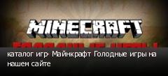 каталог игр- Майнкрафт Голодные игры на нашем сайте