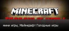 мини игры, Майнкрафт Голодные игры
