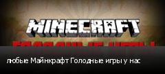 любые Майнкрафт Голодные игры у нас