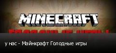 у нас - Майнкрафт Голодные игры